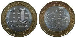 10-rublej-torzhok