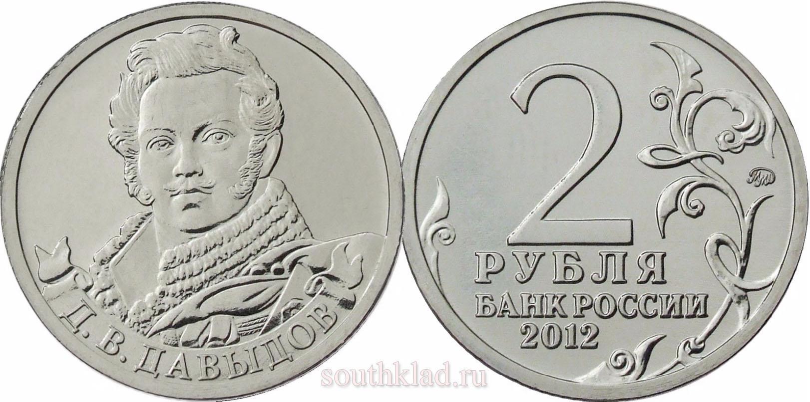"""2 рубля 2012 года """"Д.В.Давыдов"""""""