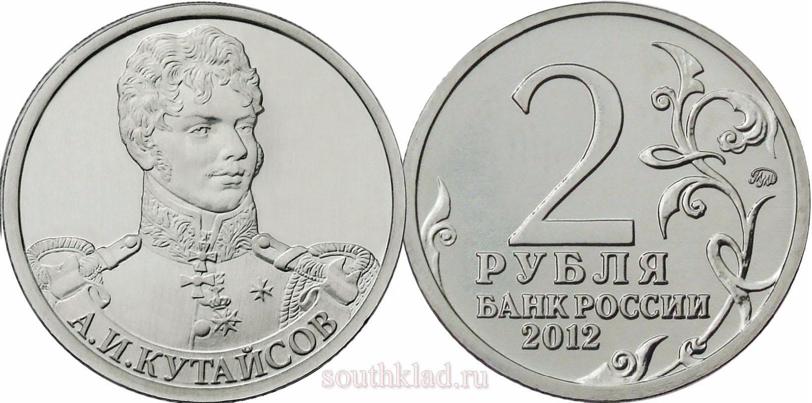 """2 рубля 2012 года """"А.И.Кутайсов"""""""