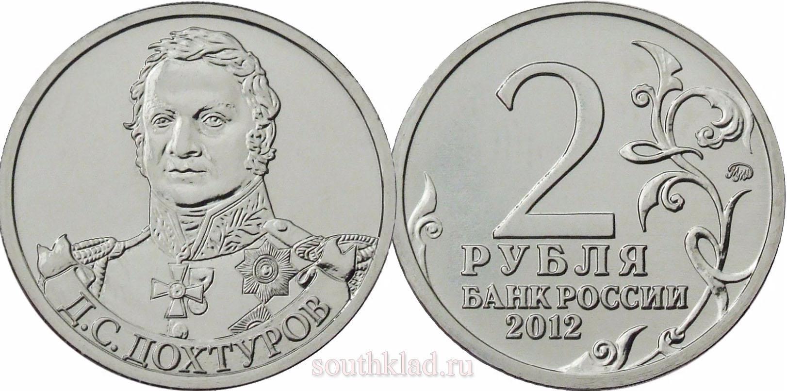 """2 рубля 2012 года """"Д.С.Дохтуров"""""""