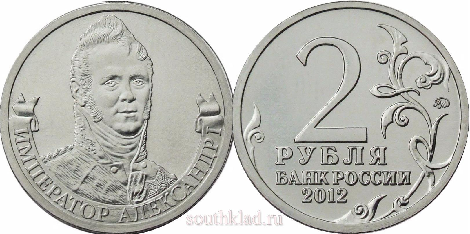 "2 рубля 2012 года ""Император Александр I"""
