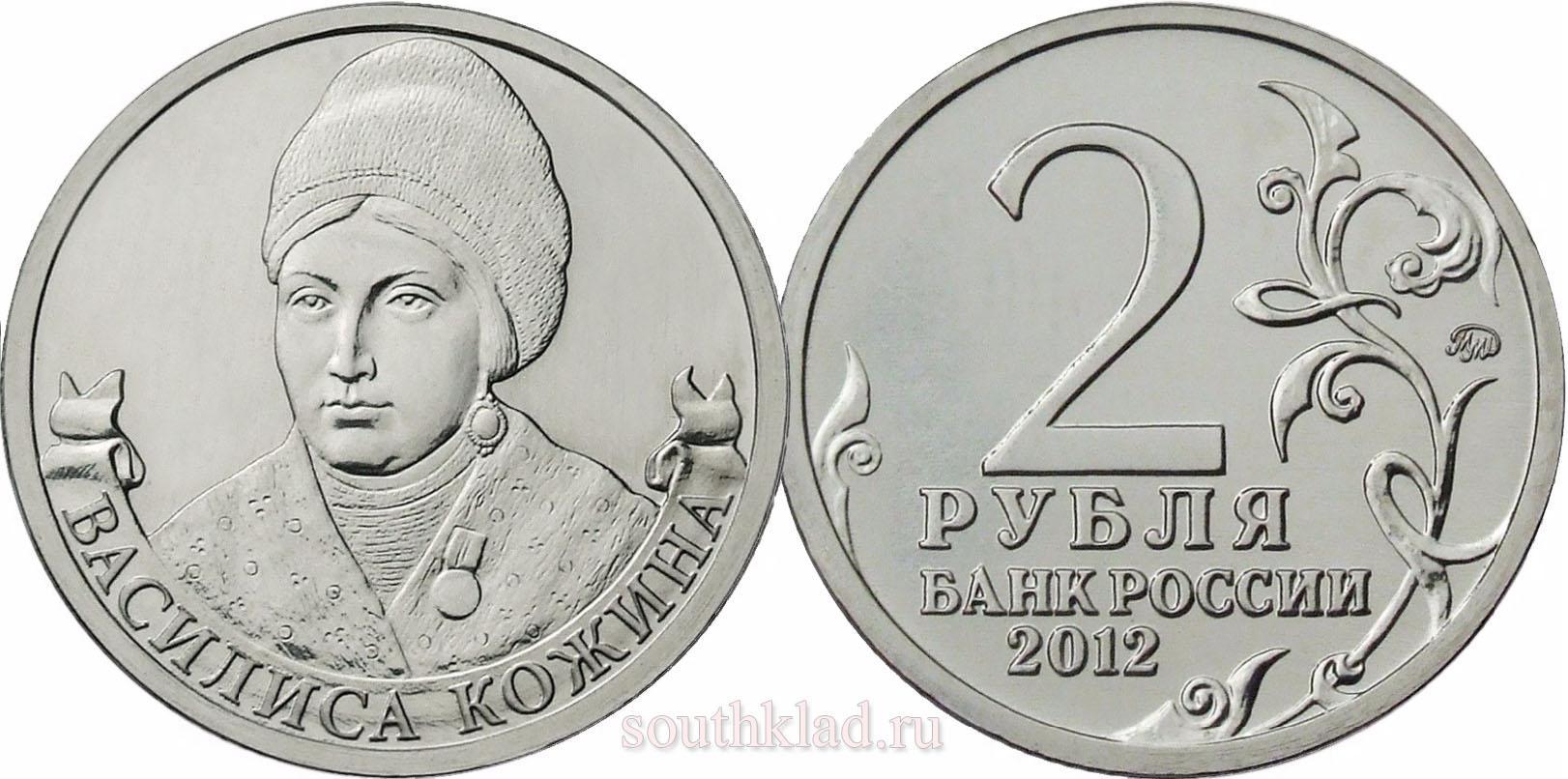 """2 рубля 2012 года """"Василиса Кожина"""""""