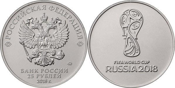 25 рублей 2016 ФИФА 2018 года