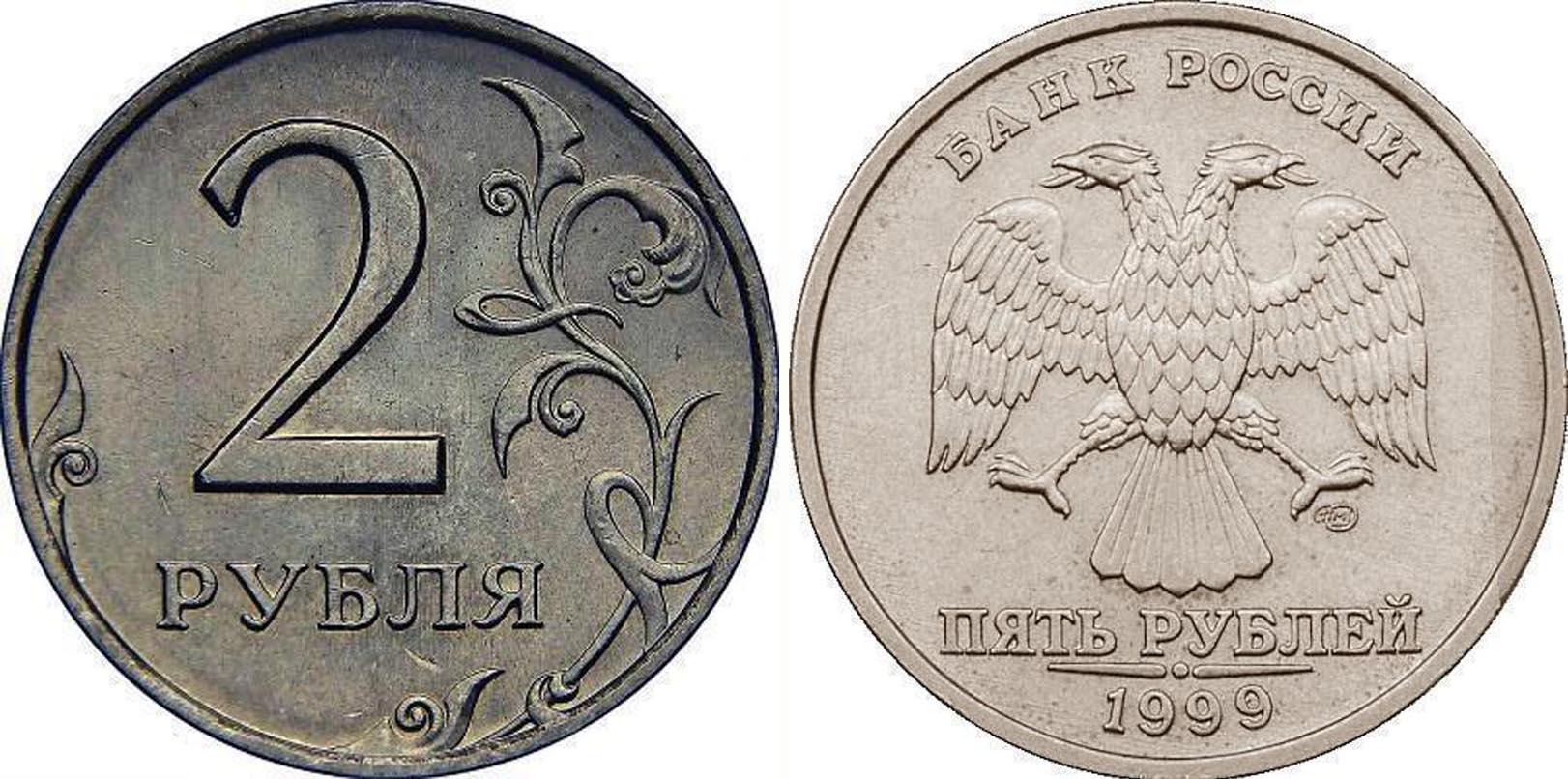Цены на монеты 1999 года
