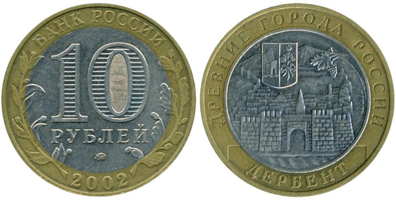 10 рублей 2002 года Дербент