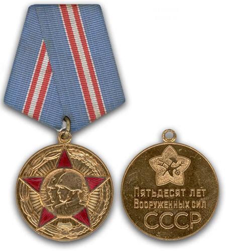 Юбилейная медаль 50 лет Вооруженных Сил СССР