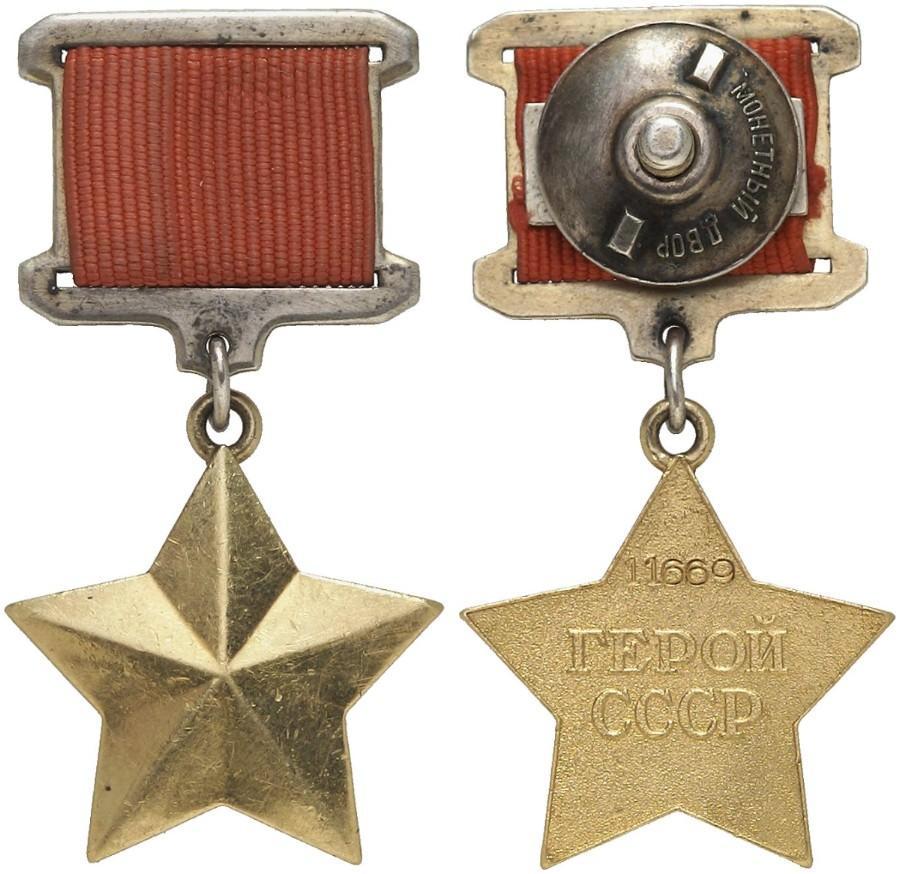 Звание Героя Советского Союза и медаль Золотая Звезда