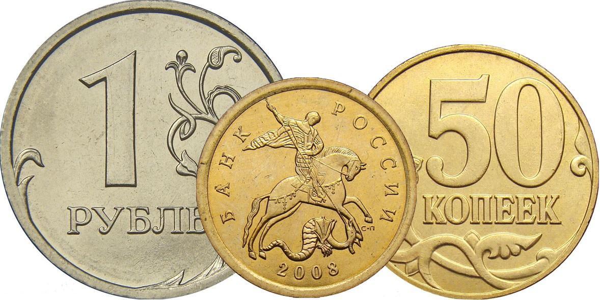Цены на монеты 2008 года