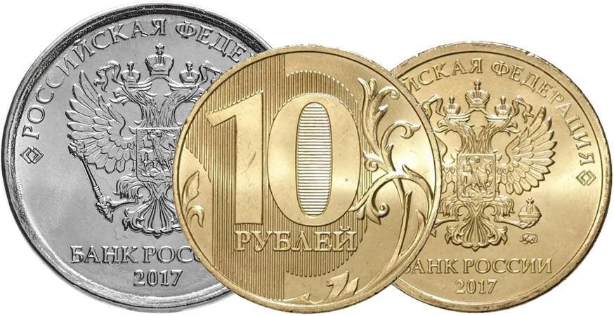 Цены на монеты 2017 года