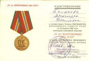 Юбилейная медаль 70 лет Вооруженных Сил СССР