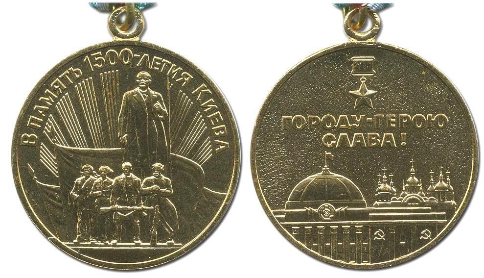 Медаль В память 1500-летия Киева
