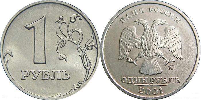 1 рубль2001года