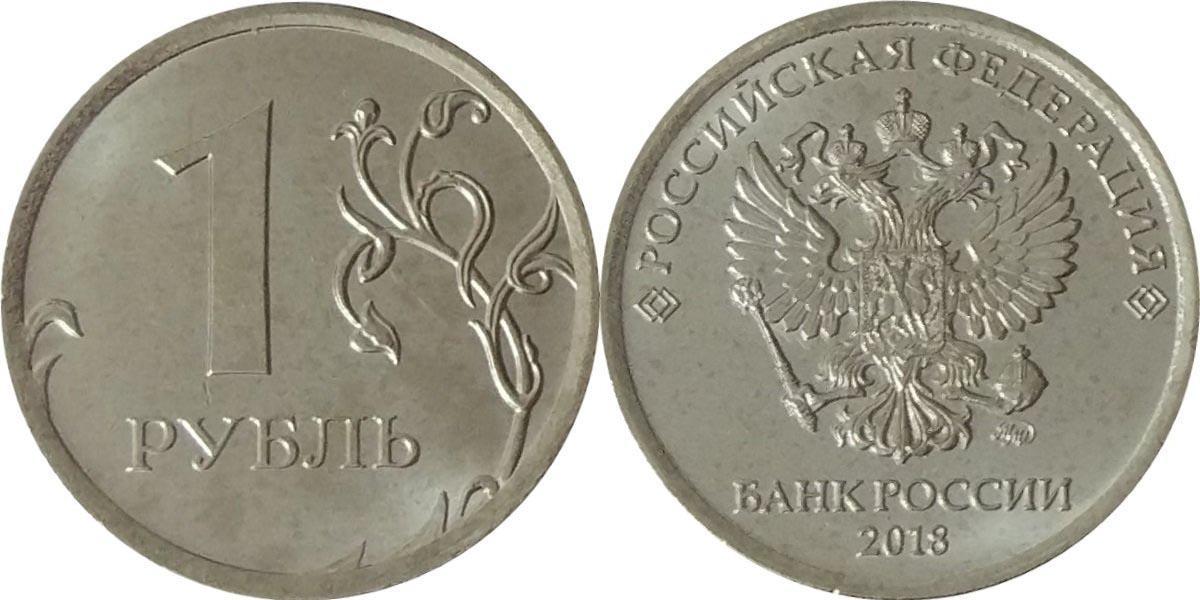 1 рубль2018года