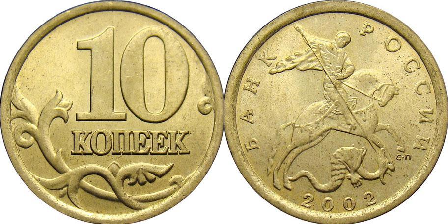 10 копеек2002года