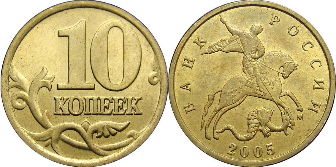 10 копеек2005 года