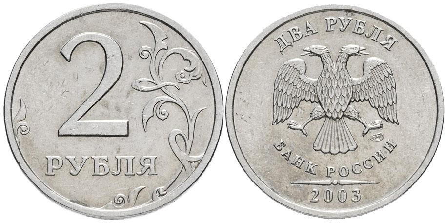 2рубля2003года