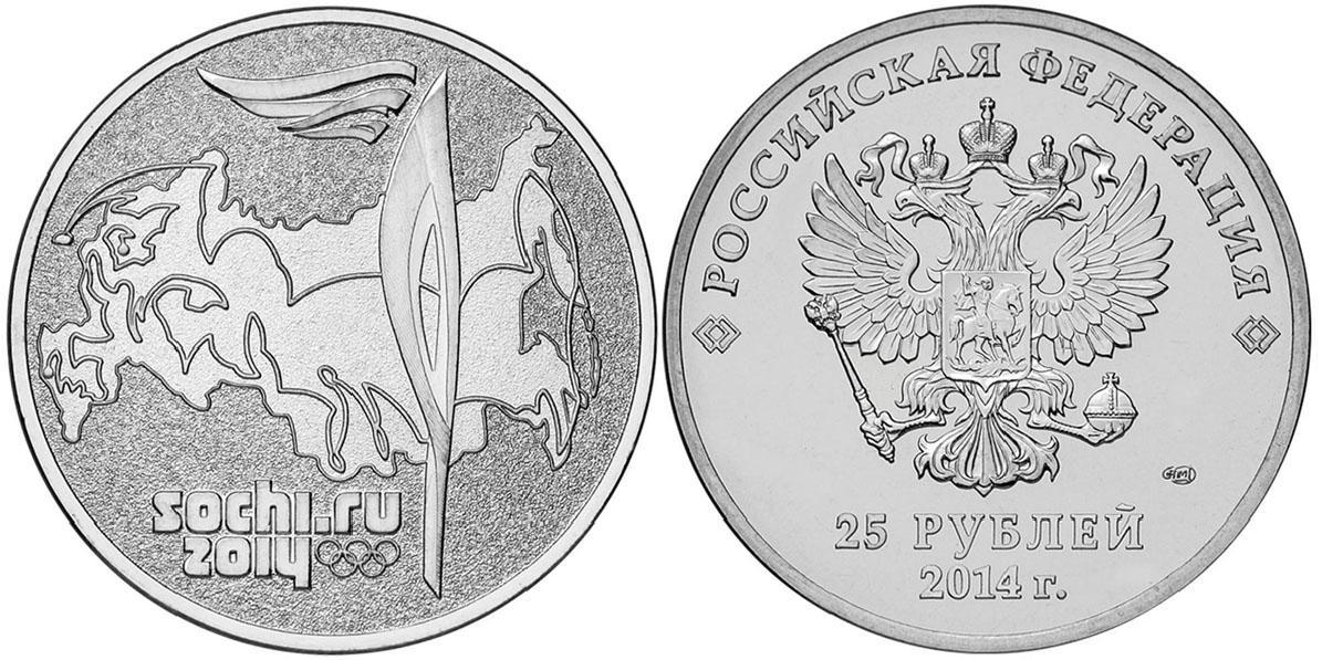25 рублей 2014 года Эстафета Олимпийского огня Сочи 2014