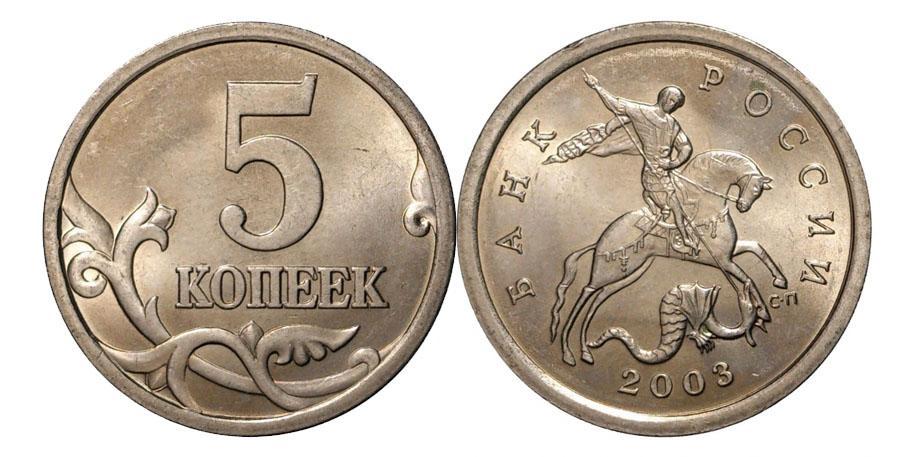 5копеек2003года