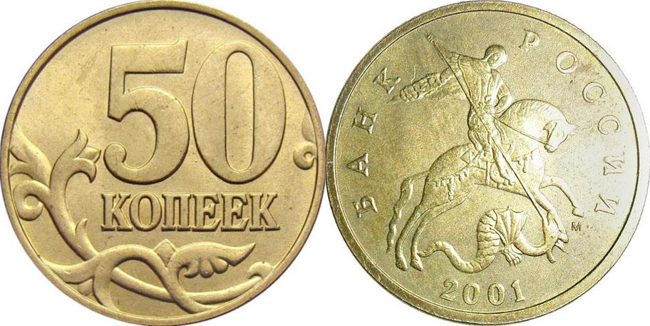 50 копеек2001года
