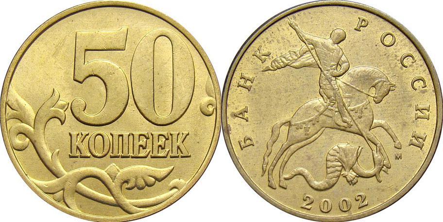 50 копеек2002года