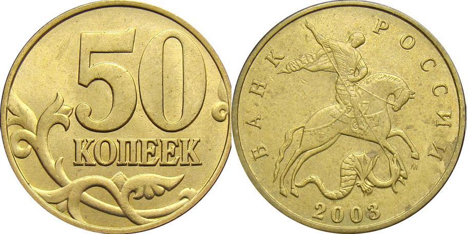 50 копеек2003года