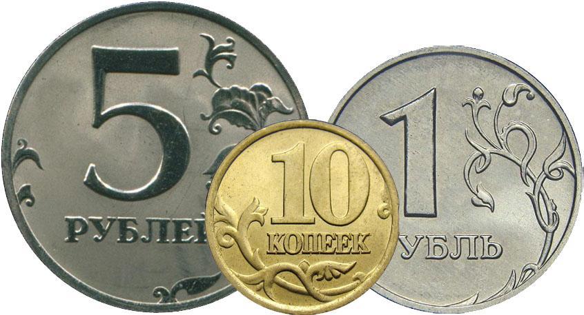 Цены на монеты 2001 года