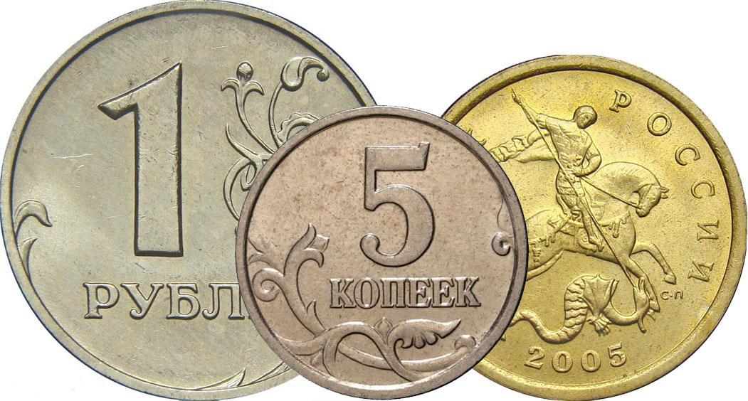 Цены на монеты 2005 года
