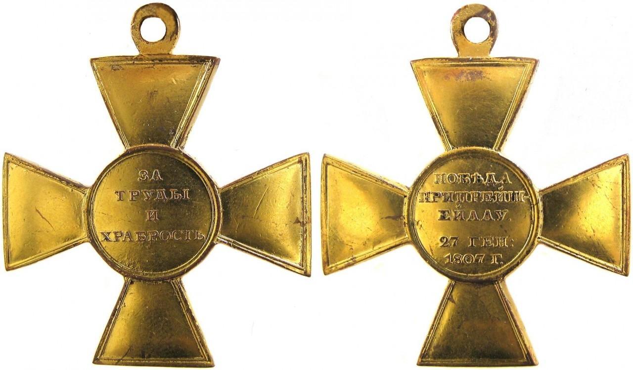 Крест За победу при Прейсиш-Эйлау
