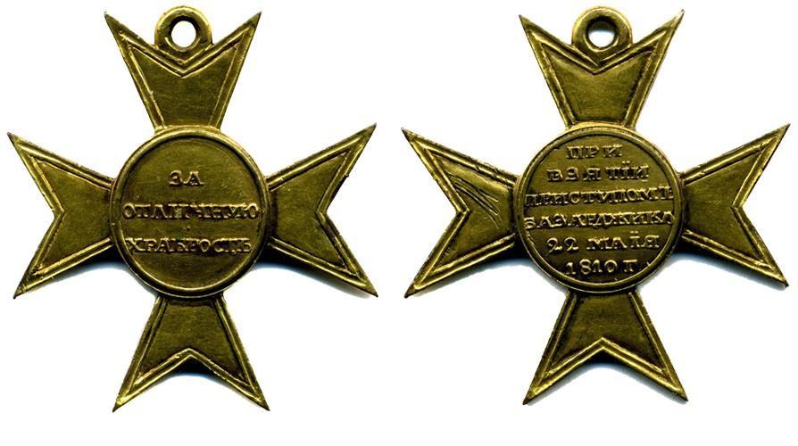 Крест За взятие Базарджика