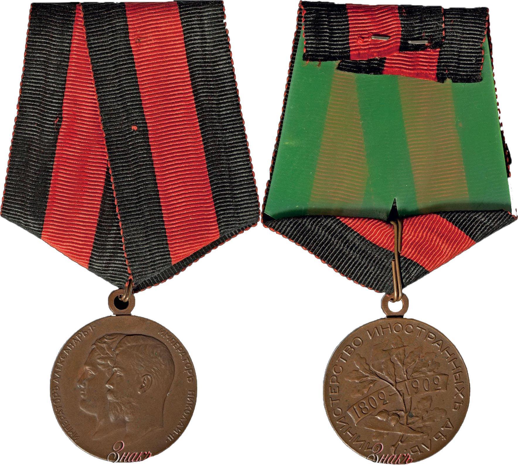 настоящий медали российской империи меня настоящая рука