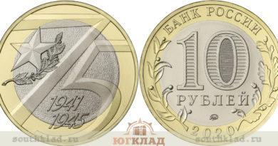 10 рублей 2020 года 75-летие Победы советского народа в ВОВ