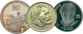 Юбилейные монеты СССР-России (1965-1996)