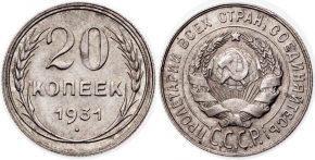 20 копеек 1931 года старый тип