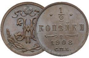 Монеты Николай II 1894-1917 год