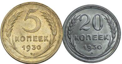 Цены на монеты СССР 1930 года