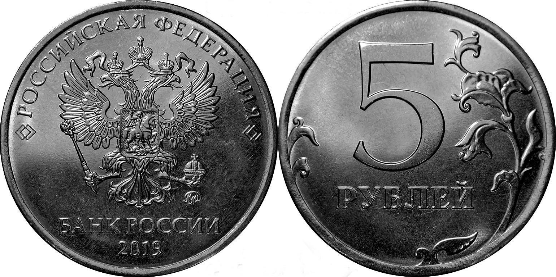 Цены на монеты 2019 года