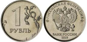 1 рубль2019года