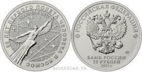 25 рублей 2021 года 60 лет первого полета человека в космос