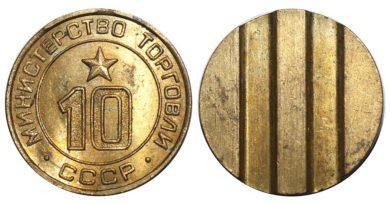 Разновидности жетона Минторга СССР10