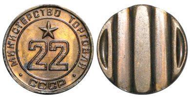 Разновидности жетона Минторга СССР22