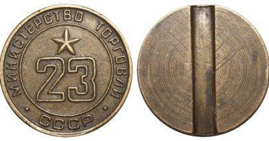 Разновидности жетона Минторга СССР23
