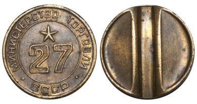Разновидности жетона Минторга СССР27