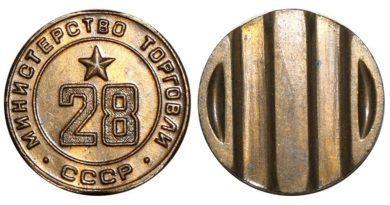 Разновидности жетона Минторга СССР28