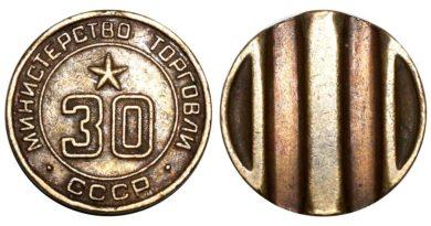 Разновидности жетона Минторга СССР30