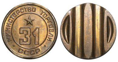 Разновидности жетона Минторга СССР31