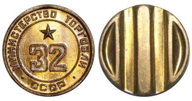 Разновидности жетона Минторга СССР32
