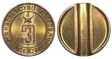 Разновидности жетона Минторга СССР3