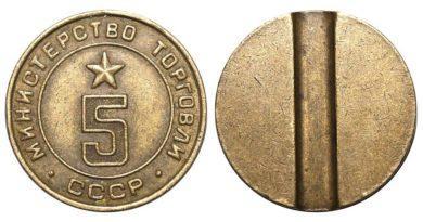 Разновидности жетона Минторга СССР5