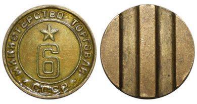 Разновидности жетона Минторга СССР6