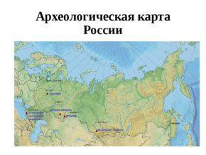 Археологическая карта России (АКР) где нельзя копать!